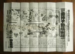 新春狂言 初番附 国立劇場(1967) : 雷神不動北山桜ほか