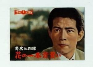 背広三四郎‐花の一本背負い(1961)・映画パンフレットほか