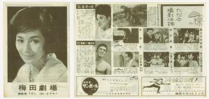 梅田劇場(東宝邦画系封切館)1960年代・チラシ