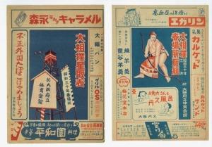 大相撲春場所星取表4日目[昭和30(1955)年]ほか