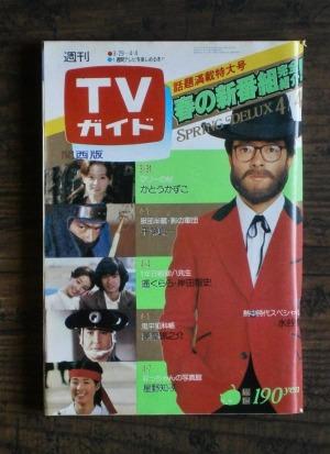 週刊TVガイド‐関西版・1980(昭和55)年4/4号ほか