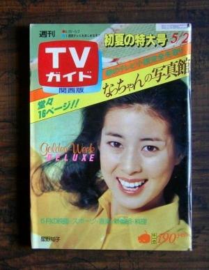 週刊TVガイド・1980(昭和55)年5/2号‐関西版