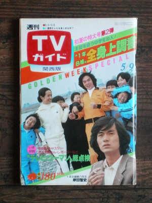 週刊TVガイド・1980(昭和55)年5/9号‐関西版