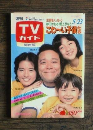 週刊TVガイド‐関西版・1980(昭和55)年5/23号ほか