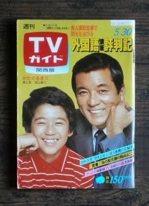 週刊TVガイド・1980(昭和55)年5/30号‐関西版