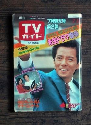 週刊TVガイド・1980(昭和55)年7/11号‐関西版