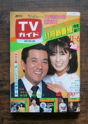 週刊TVガイド・関西版‐1981(昭和56)年11/6号ほか