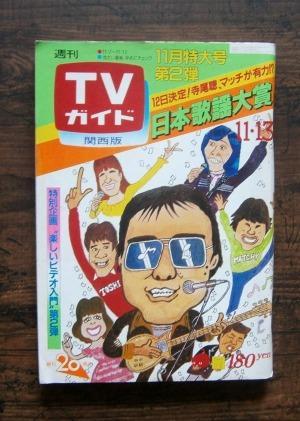 週刊TVガイド・1981(昭和56)年11/13号‐関西版