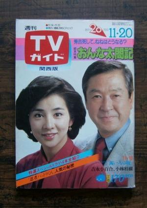 週刊TVガイド・1981(昭和56)年11/20号‐関西版