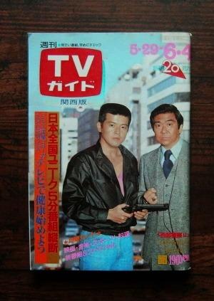 週刊TVガイド・関西版‐1982(昭和57)年6/4号ほか