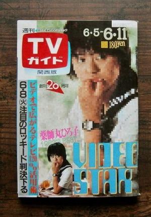 週刊TVガイド・1982(昭和57)年6/11号‐関西版