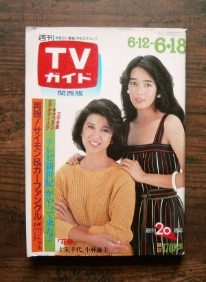 週刊TVガイド・1982(昭和57)年6/18号‐関西版