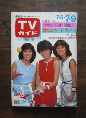 週刊TVガイド‐関西版・1982(昭和57)年7/9号ほか