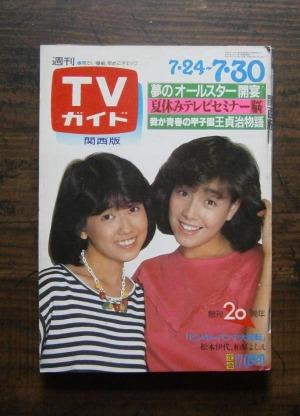 週刊TVガイド・1982(昭和57)年7/30号‐関西版