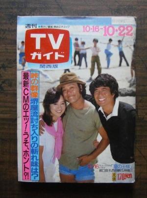 週刊TVガイド・1982(昭和57)年10/22号‐関西版