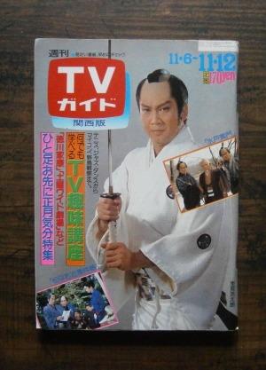 週刊TVガイド‐関西版・1982(昭和57)年11/12号ほか