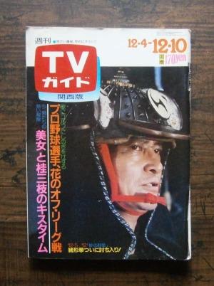 週刊TVガイド・1982(昭和57)年12/10号‐関西版