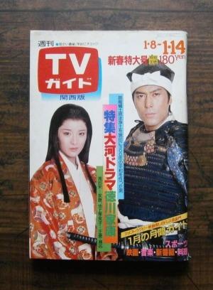 週刊TVガイド・1983(昭和58)年1/14号‐関西版