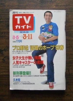週刊TVガイド‐関西版・1983(昭和58)年3/11号ほか