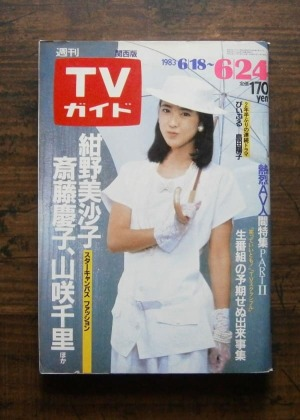 週刊TVガイド・1983(昭和58)年6/24号‐関西版