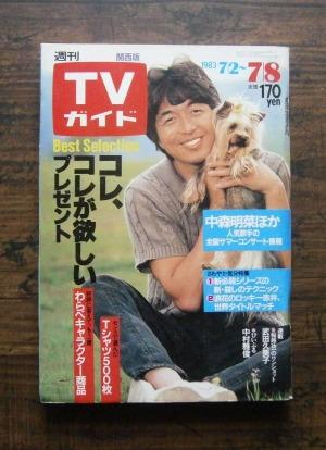 週刊TVガイド・1983(昭和58)年7/8号‐関西版