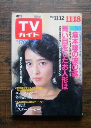 週刊TVガイド‐関西版・1983(昭和58)年11/18号ほか