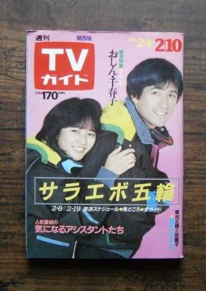 週刊TVガイド・1984(昭和59)年2/10号‐関西版