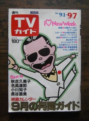 週刊TVガイド・1984(昭和59)年9/7号‐関西版