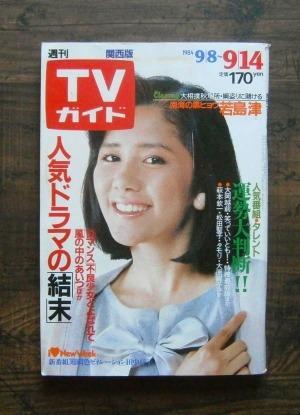 週刊TVガイド‐関西版・1984(昭和59)年9/14号ほか
