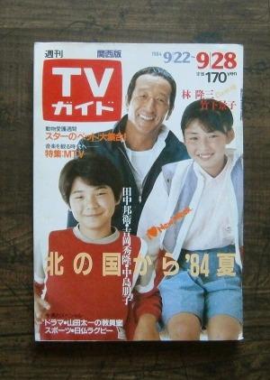 週刊TVガイド・1984(昭和59)年9/28号‐関西版