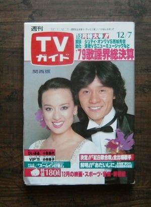 週刊TVガイド‐関西版・1979(昭和54)年12/7号ほか