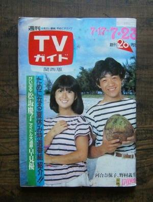 週刊TVガイド・1982(昭和57)年7/23号‐関西版