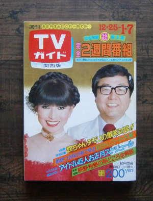 週刊TVガイド・1983(昭和58)年12/31-1/7合併号‐関西版