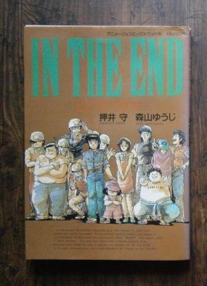 とどのつまり… IN THE END(1985.11); アニメージュコミックス・ワイド版ほか