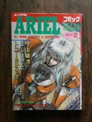 ARIEL(エリアル)・コミック・Super Graphics(ACT2)