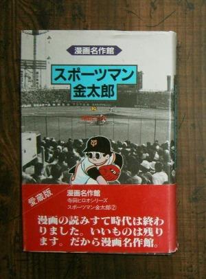 スポーツマン金太郎2(1989.11)・漫画名作館ほか