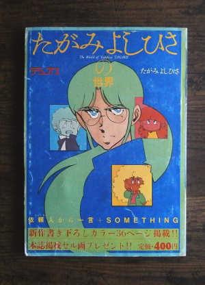 たがみよしひさの世界(1983.5); デュオ別冊