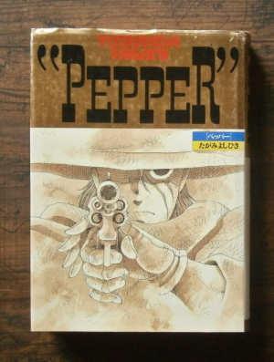 """""""PEPPER""""[ペッパー]"""