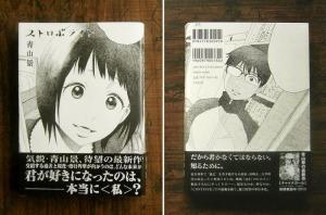 ストロボライト(2010.5第5刷)/著・青山景