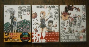 血潜りと林檎と金魚鉢男・全3巻