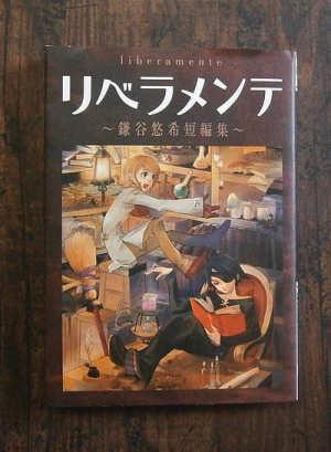 リベラメンテ・鎌谷悠希短編集