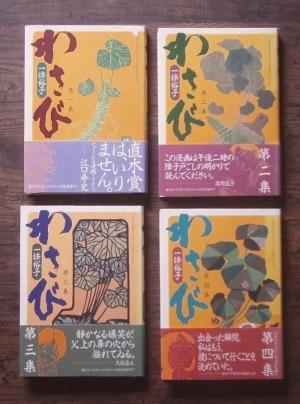 わさび・全4巻/著・一條裕子/小学館ほか