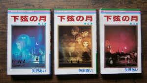 下弦の月・全3巻/著・矢沢あい/りぼんマスコットコミックス,集英社ほか