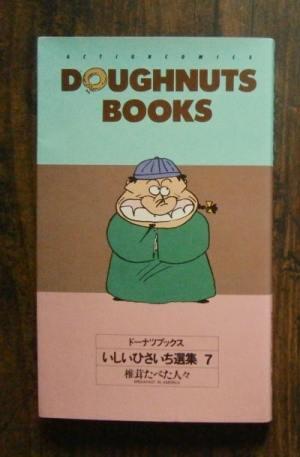 ドーナツブックス・いしいひさいち選集7 : 椎茸たべた人々