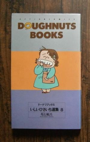 ドーナツブックス・いしいひさいち選集8 : 垢と風呂