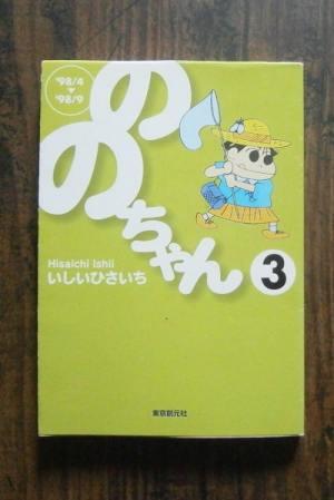 ののちゃん(3)