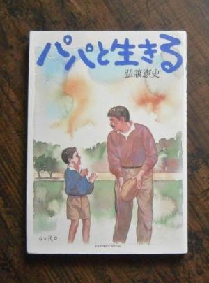 パパと生きる/著・弘兼憲史/ビッグコミックススペシャル,小学館ほか