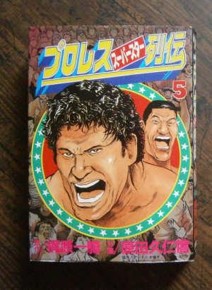 プロレススーパースター列伝(5)